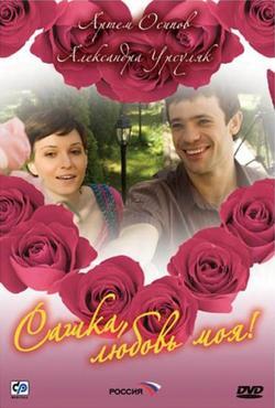 Сашка, любовь моя, 2007 - смотреть онлайн