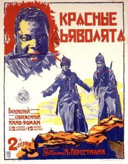 Красные дьяволята, 1923 - смотреть онлайн
