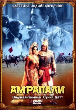 Амрапали, 1966 - смотреть онлайн