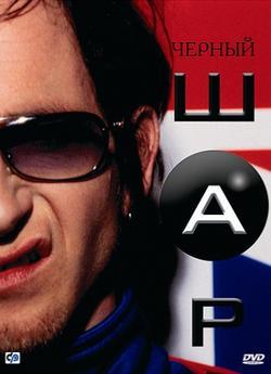 Черный шар, 2003 - смотреть онлайн