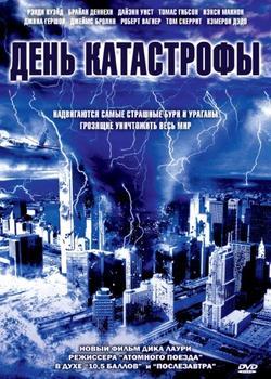 День катастрофы, 2004 - смотреть онлайн