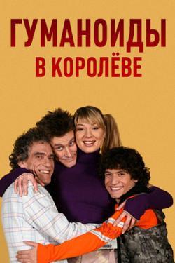 Гуманоиды в Королёве, 2008 - смотреть онлайн