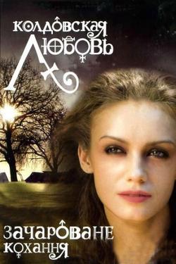 Колдовская любовь, 2008 - смотреть онлайн