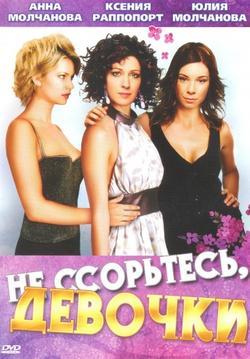 Не ссорьтесь, девочки!, 2003 - смотреть онлайн