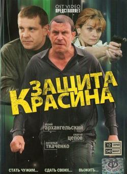 Защита Красина, 2006 - смотреть онлайн