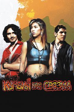 Кумбия нас связала, 2007 - смотреть онлайн