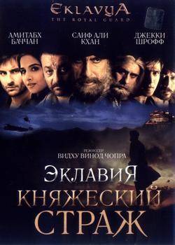 Эклавия. Княжеский страж, 2007 - смотреть онлайн