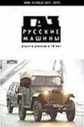 ГАЗ. Русские машины. Дорога длиною в 70 лет, 2002 - смотреть онлайн