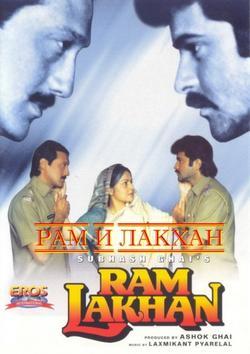 Рам и Лакхан, 1989 - смотреть онлайн