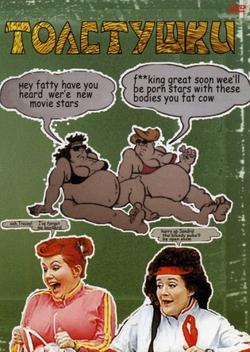 Толстушки, 2004 - смотреть онлайн