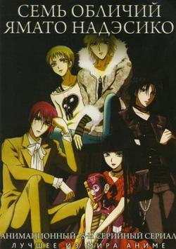 Семь обличий Надэсико Ямато, 2006 - смотреть онлайн