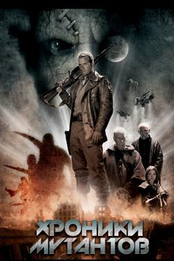 Хроники мутантов, 2008 - смотреть онлайн