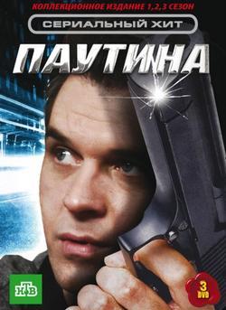Паутина, 2007 - смотреть онлайн