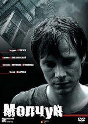 Молчун, 2007 - смотреть онлайн