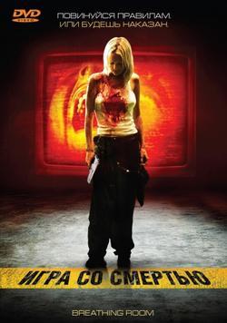 Игра со смертью, 2008 - смотреть онлайн