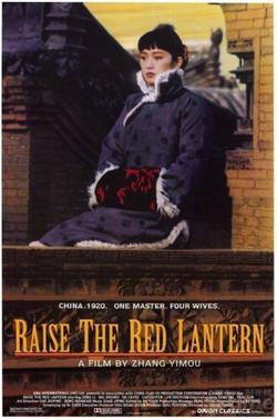 Подними красный фонарь, 1991 - смотреть онлайн