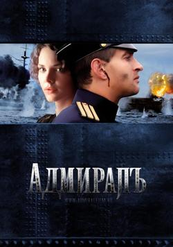 Адмиралъ, 2008 - смотреть онлайн