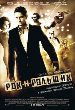 Рок-н-рольщик, 2008 - смотреть онлайн