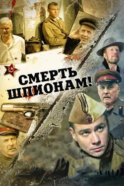 Смерть шпионам!, 2007 - смотреть онлайн