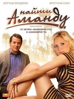 Найти Аманду, 2008 - смотреть онлайн
