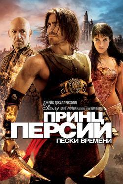 Принц Персии: Пески времени, 2010 - смотреть онлайн