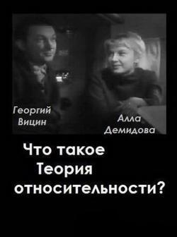 Что такое теория относительности, 1964 - смотреть онлайн