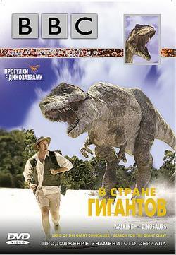 BBC: Прогулки с динозаврами. В стране гигантов, 2002 - смотреть онлайн
