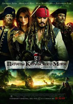 Пираты Карибского моря: На странных берегах, 2011 - смотреть онлайн
