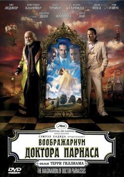 Воображариум доктора Парнаса, 2009 - смотреть онлайн
