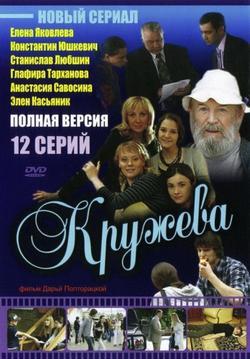 Кружева, 2008 - смотреть онлайн