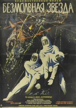 Безмолвная звезда, 1959 - смотреть онлайн