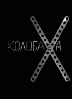 Колобаха, 2008 - смотреть онлайн