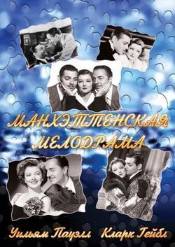 Манхэттенская мелодрама, 1934 - смотреть онлайн