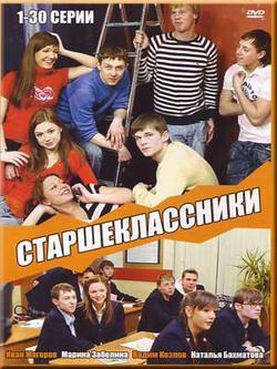 Старшеклассники, 2006 - смотреть онлайн