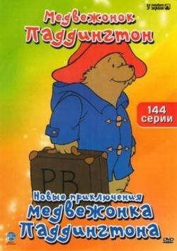Новые приключения медвежонка Паддингтона, 1997 - смотреть онлайн