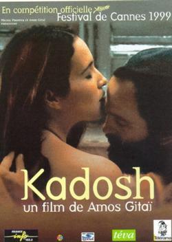 Кадош, 1999 - смотреть онлайн
