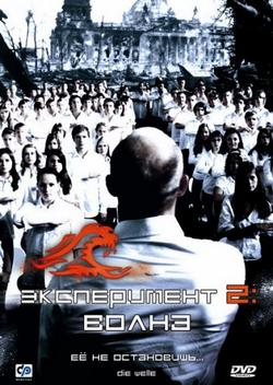 Эксперимент 2: Волна, 2008 - смотреть онлайн