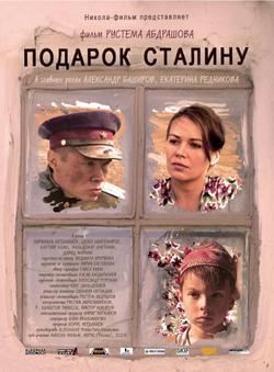 Подарок Сталину, 2008 - смотреть онлайн