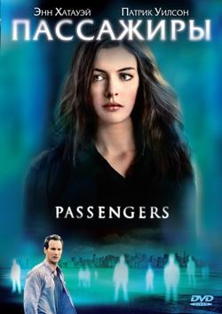 Пассажиры, 2008 - смотреть онлайн