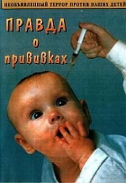 Правда о прививках, 2006 - смотреть онлайн