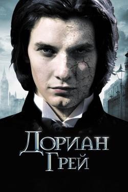 Дориан Грей, 2009 - смотреть онлайн