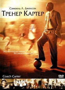 Тренер Картер, 2005 - смотреть онлайн