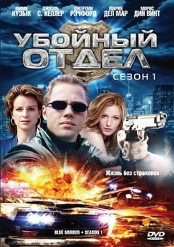 Убойный отдел, 2001 - смотреть онлайн