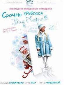 Срочно требуется Дед Мороз, 2007 - смотреть онлайн
