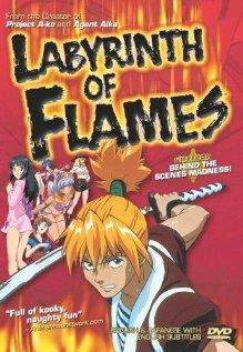 Пламенный лабиринт, 2000 - смотреть онлайн