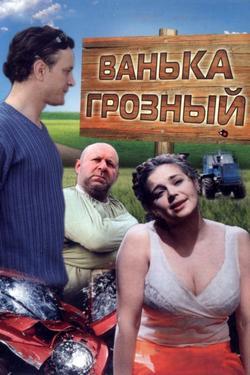 Ванька Грозный, 2008 - смотреть онлайн