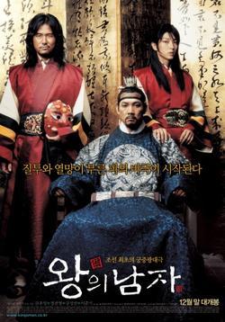 Король и шут, 2005 - смотреть онлайн