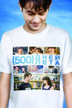 500 дней лета, 2009 - смотреть онлайн
