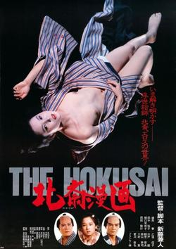 Рисунки Хокусая, 1981 - смотреть онлайн