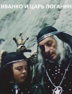 Иванко и царь Поганин, 1984 - смотреть онлайн